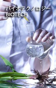 business-biotech (1)